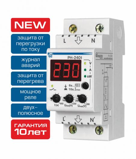 Мультифункциональное реле напряжения РН-240Т