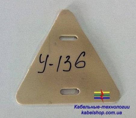 Бирка кабельная У-136, ТРИУГОЛЬНИК 55мм